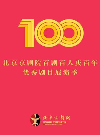 【北京】长安大戏院7月25、26日 北京京剧院百剧百人庆百年优秀剧目展演 京剧《智取威虎山》