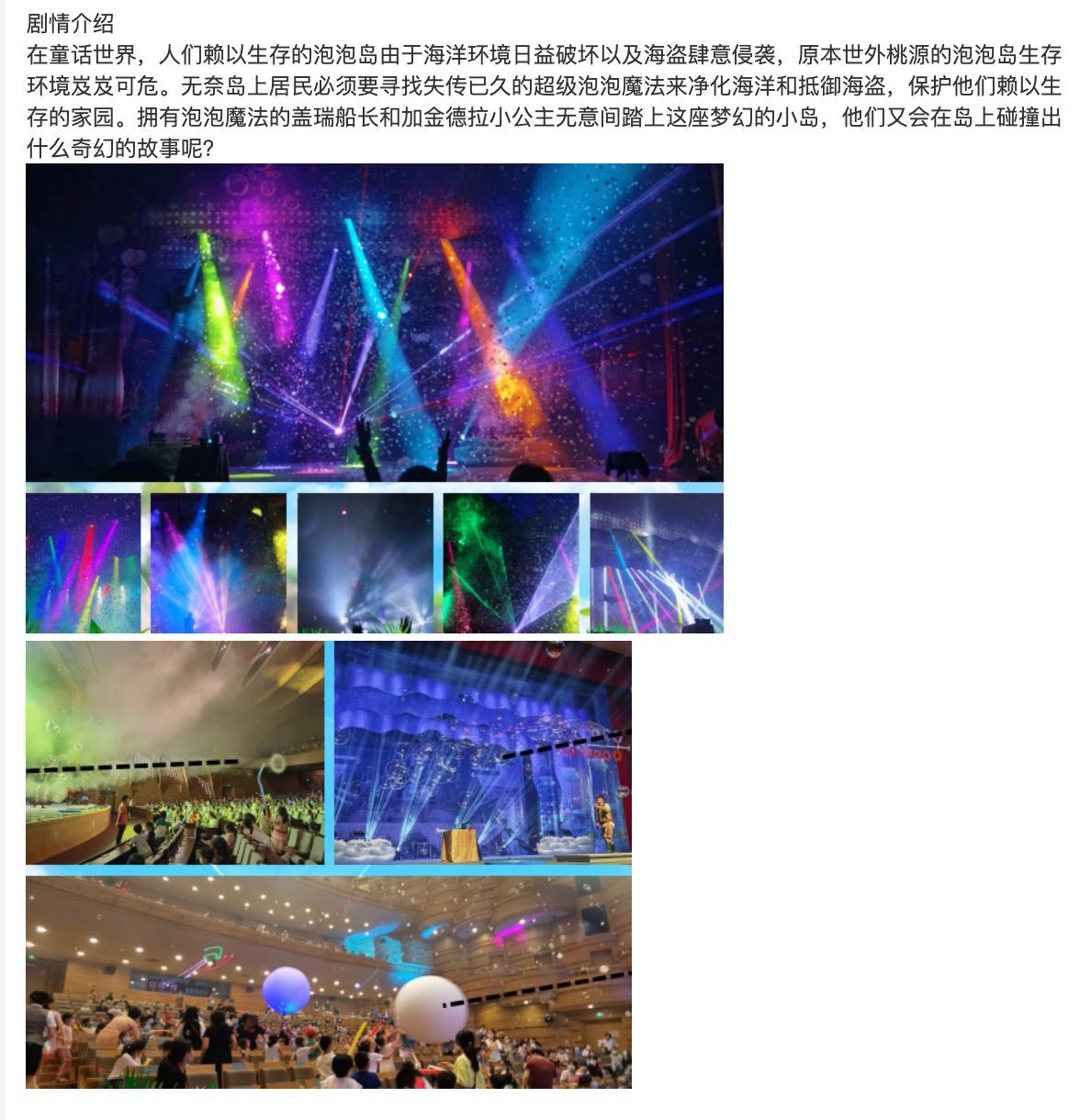 2021八喜.打开艺术之门系列-《海洋盛歌-梦幻泡泡岛》-武汉站