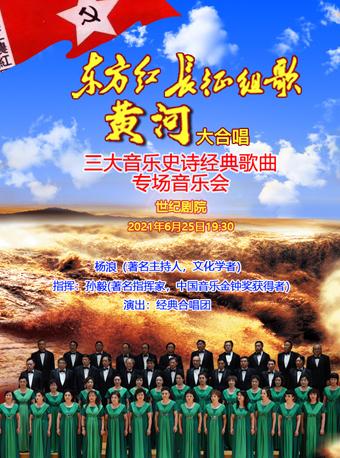 【北京】《东方红》《黄河大合唱》《长征组歌》三大音乐史诗经典歌曲专场音乐会
