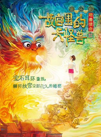 【北京】北演戏剧·家庭音乐剧《故宫里的大怪兽之吻兽使命》