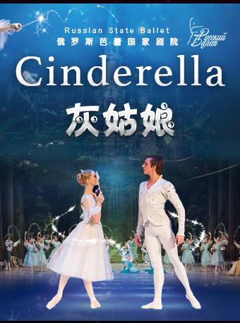 【北京】俄罗斯芭蕾国家剧院芭蕾舞《灰姑娘》