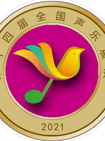 第三十五届中国·哈尔滨之夏音乐会 第十四届全国声乐展演 民族组