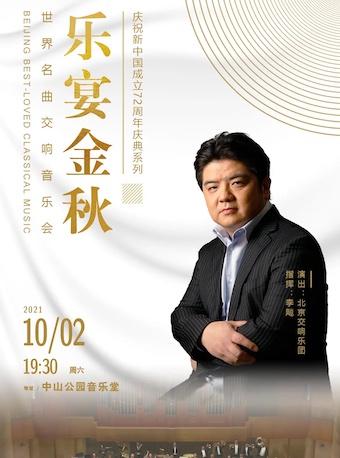 【北京】乐宴金秋—世界名曲交响音乐会