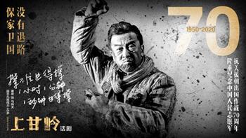 2021黄宏领衔主演话剧《上甘岭》-重庆站