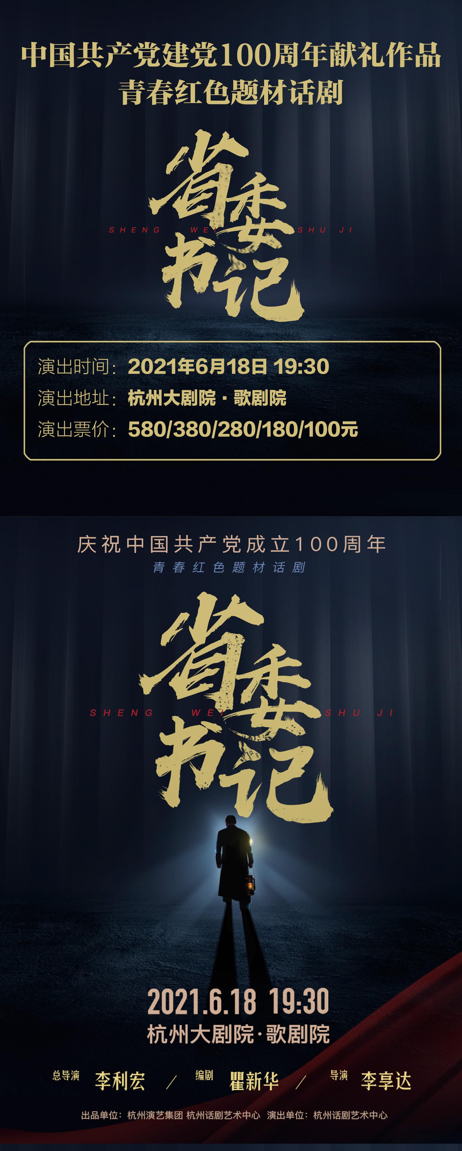 2021青春红色题材话剧《省委书记》-杭州站