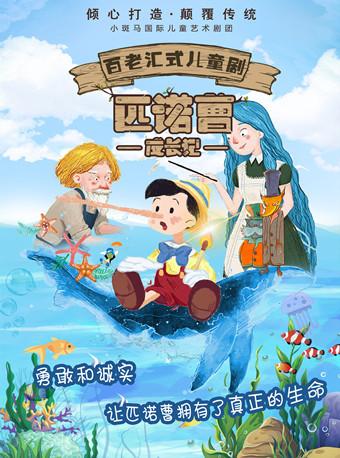 百老汇式儿童音乐剧《匹诺曹成长记》