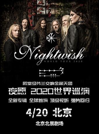 【北京】Nightwish 夜愿乐队2020北京站演唱会