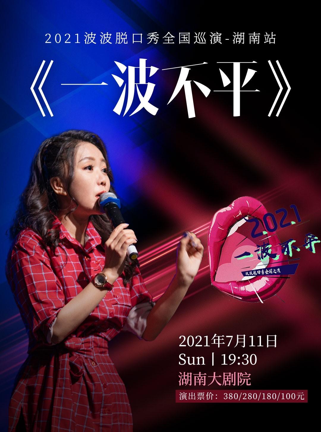 2021《一波不平》波波脱口秀全国巡演-长沙站