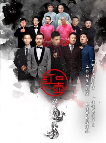 【北京】红壶相声社·精品相声大会-通州万达广场店