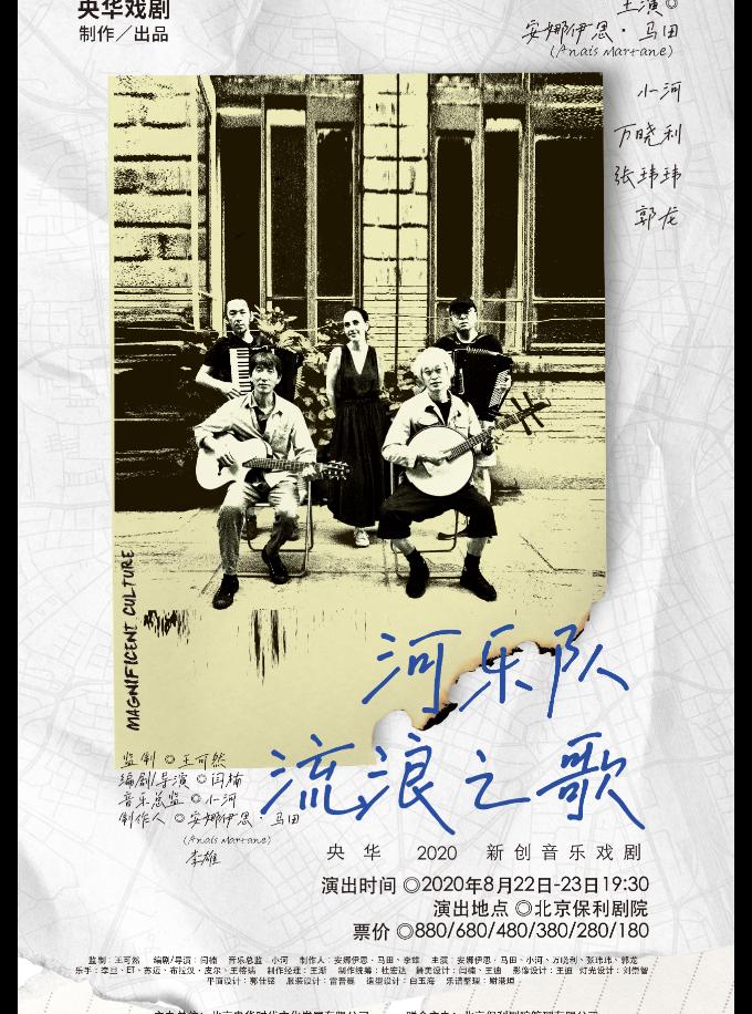 【北京】2020央华新创音乐戏剧——河乐队《流浪之歌》