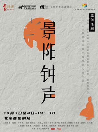 【北京】2020北京国际青年戏剧节 话剧《景阳钟声》