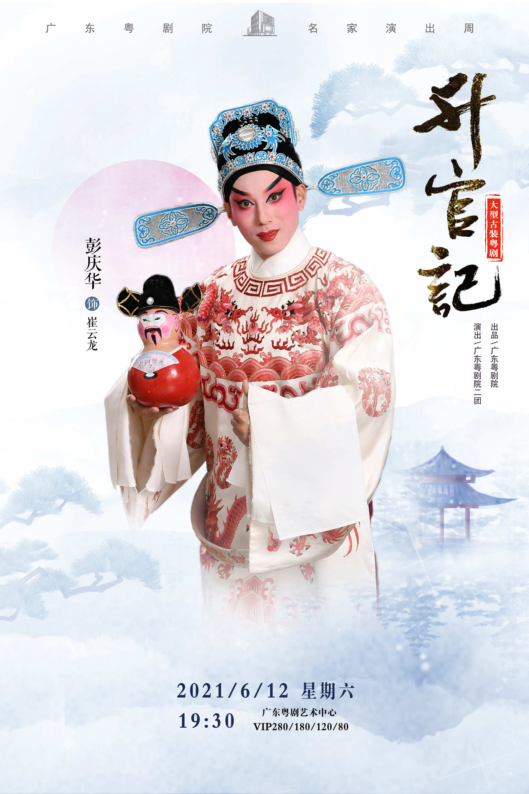 2021粤剧《升官记》-广州站