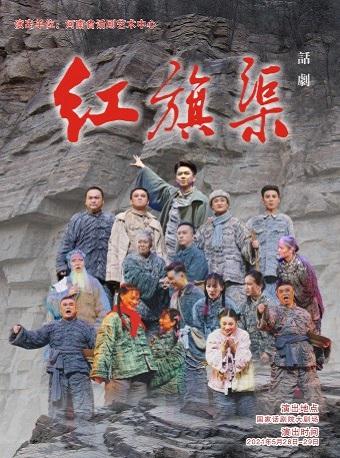 优秀舞台艺术作品展演 河南省话剧艺术中心  话剧《红旗渠》
