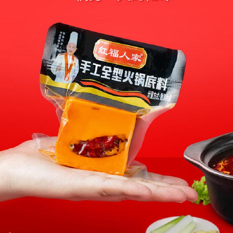牛油火锅底料小包装一人份家用正宗四川重庆单人麻辣烫调料小块装