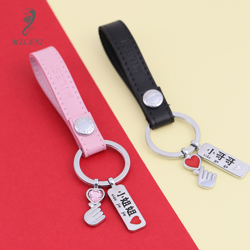 Net red with the same paragraph ins car key chain men and women simple key chain creative couple a pair of key ring pendant