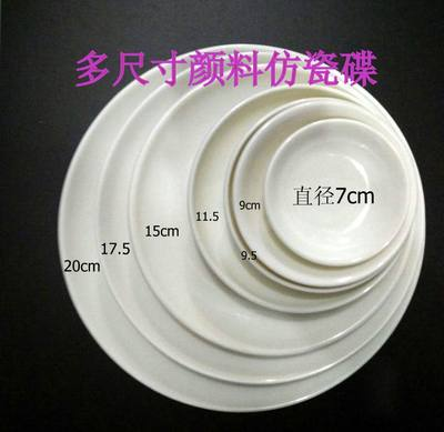 10 pieces of plastic imitation porcelain small dish watercolor paint color palette Chinese painting color palette water dish ink dish seasoning dish