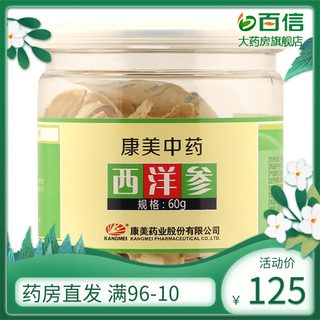 Kangmei American Ginseng 60g Country of Origin Canada Invigorating Qi, Nourishing Yin, Clearing Heat and Promoting Body Fluid, Deficiency of Qi, Tiredness zz