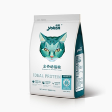 怡亲通用型天然全价幼猫粮5斤