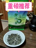 Jicheng Tea Industry Stir-Fried Green Authentic Bosha Green Tea Hainan Specialty Baisha Meteorite Crater First Class Fragrant Tea 250g