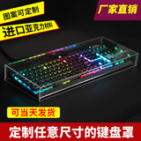 Keyboard dust cover mouse sea stolen machine mechanical keyboard protection cover Acrylic transparent waterproof 87 key 104 key