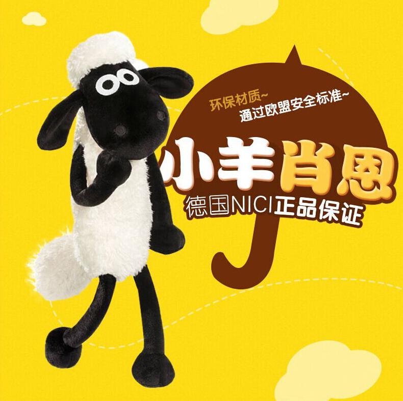 德国NICI经典小羊肖恩卡通动漫羊布偶毛绒玩具
