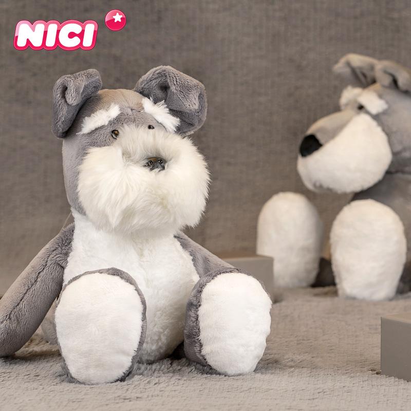 德国NICI小狗毛绒玩具狗狗公仔毛绒狗玩具玩偶公仔娃娃儿童节礼物