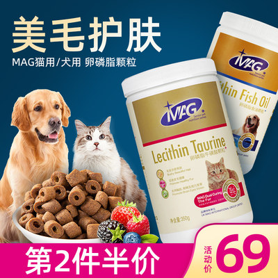 MAG cat with lecithin taurine beauty skin skin skin skin phospholipid bursting powder anti-drift health care products