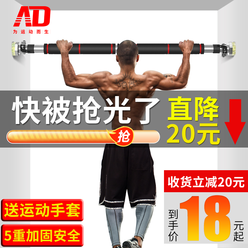 Door horizontal bar family pull-ups home single pole indoor wall free punching sporting goods fitness equipment