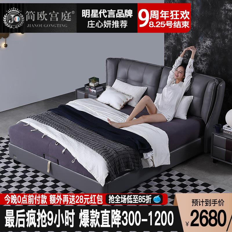 主卧床卧室床北欧现代简约轻奢真皮多功能时尚v卧室大床双人床婚床