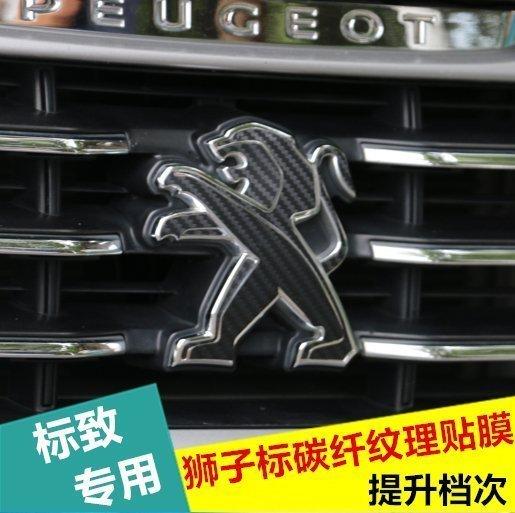 新贴纸30820083008301508改装前后标志车贴狮子车标标致