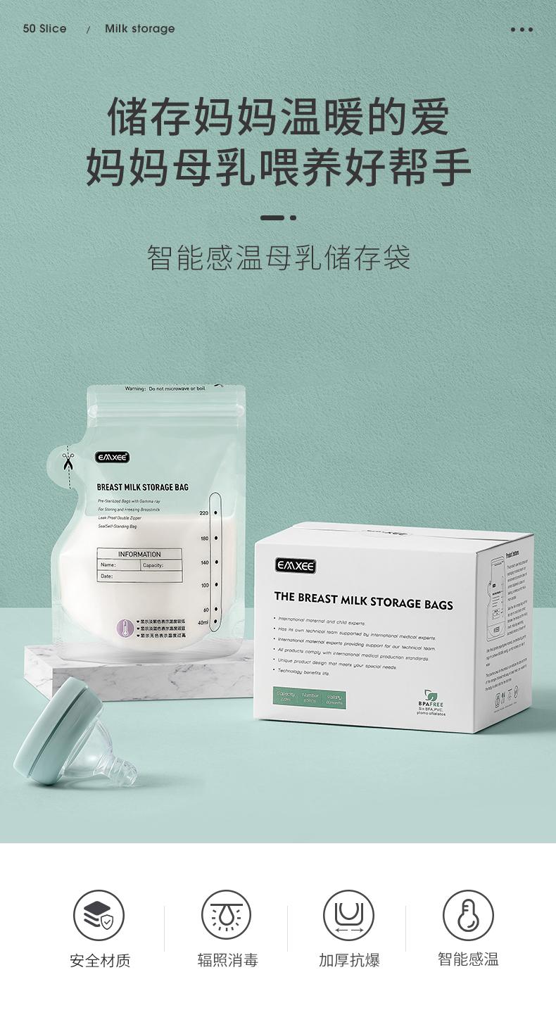 英国 EMXEE 嫚熙 加厚母乳储奶袋保鲜袋 220ml*50个 天猫优惠券折后¥19包邮(¥49-30)送记号笔