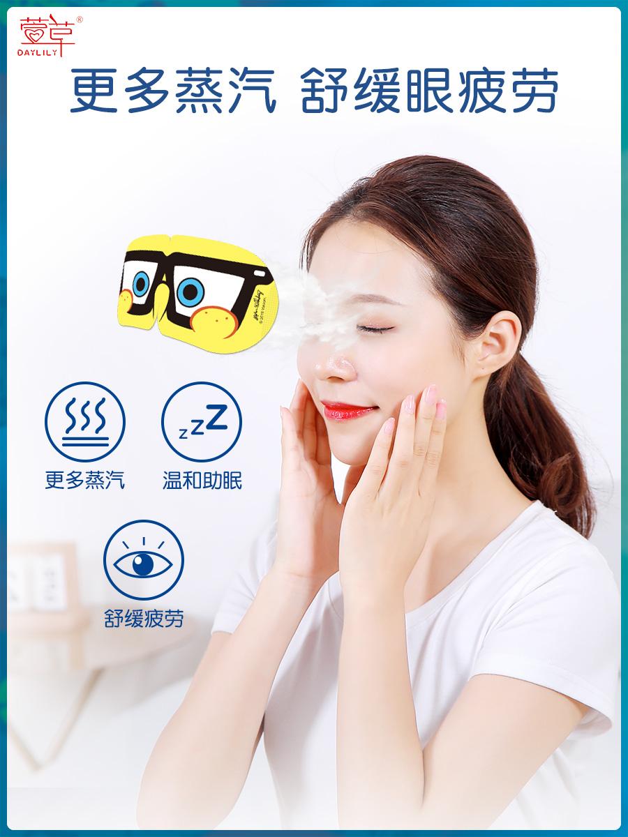 萱草海绵宝宝蒸汽眼睛罩蒸汽眼罩助睡眠遮光缓解眼疲劳热敷护眼贴