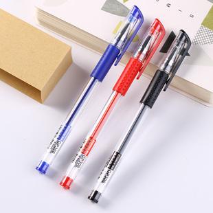 【齐心】中性笔0.5子弹头碳素笔6支
