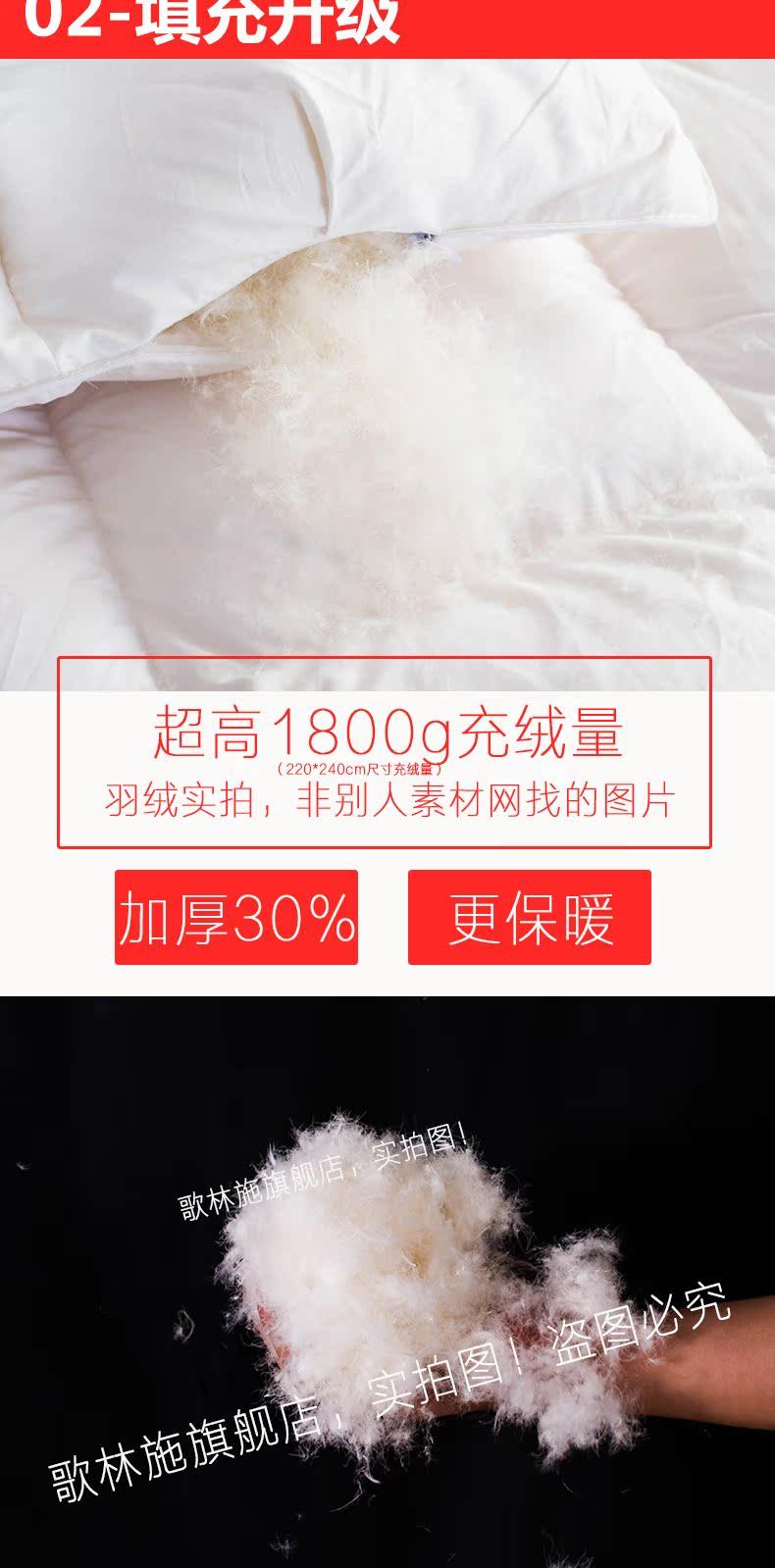 白色羽绒被_07.jpg