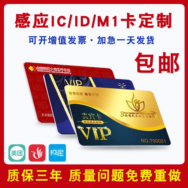 厂家感应IC卡制作M1白卡TK4100定制复旦火美团ID会员卡芯片IC白卡兼容二维IC智能可直销S50电梯门禁
