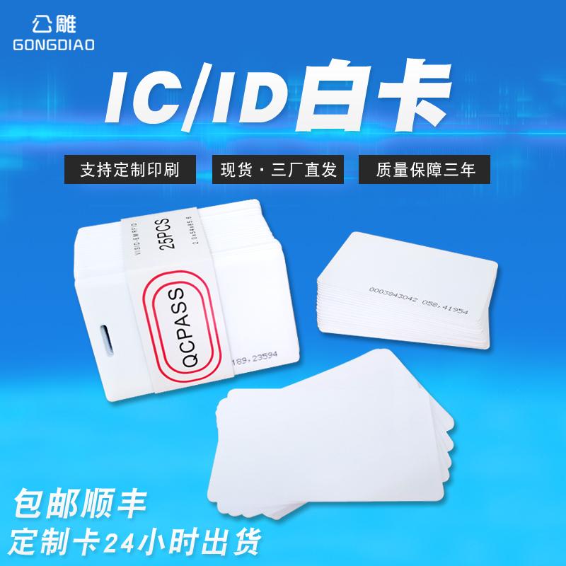 (100张)白卡/智能卡/v智能厚卡/芯片小区卡/电梯门禁卡/M1卡/EM卡/ID卡/复旦IC卡/停车卡物业射频磁卡锁智能