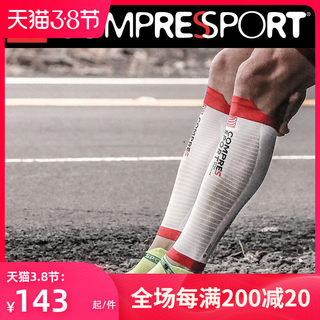 CompressPort compressed thigh cover R2 leggings set men and women sports marathon running off-wild knee leg socks