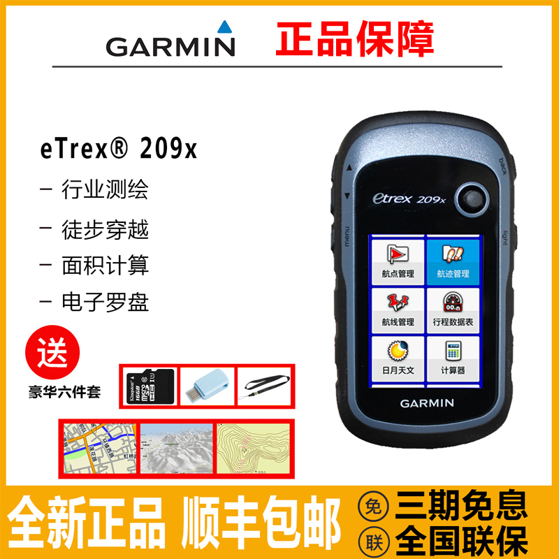 Garmin Garmin etrex209X industry version handheld GPS satellite navigation machine GPS Beidou double star positioning