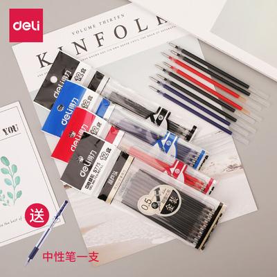 【得力】12支中性替换芯加送一支笔