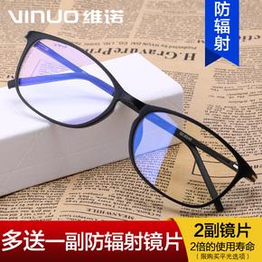 Радиационной защиты очки мужчина приток близорукость blu-ray мобильный телефон компьютер защита глаз без степени самолет ясно, зеркало, цена 265 руб