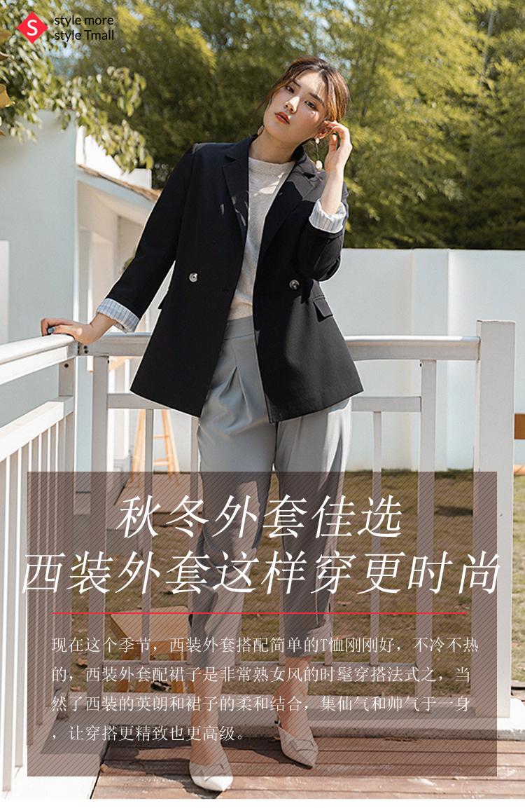 秋冬外套佳选,西装外套这样穿更时髦!