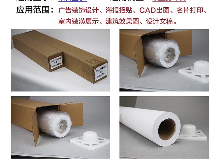 卷筒230克高光相纸108克彩色喷墨打印数码纸260克RC防水照片纸商品详情图
