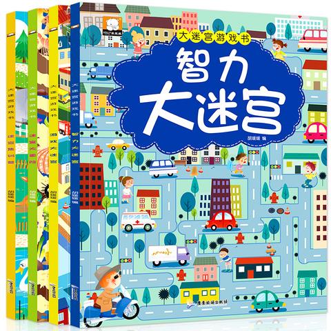 迷宫书全4册智力大迷宫游戏书 儿童4-5-6-7岁走迷宫书专注力思维训练书籍大冒险左右脑开发益智书大脑图形 大猜想 到图书绘本