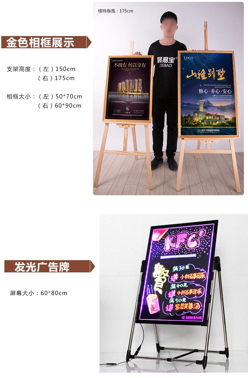 木质板展架易拉宝海报架广告架立牌支架製作展示架架子立式展板详细照片