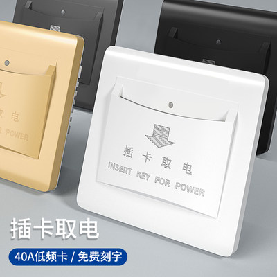 Plug-in card power switch hotel induction card controller plug-in low-frequency card delay high-power hotel room card box