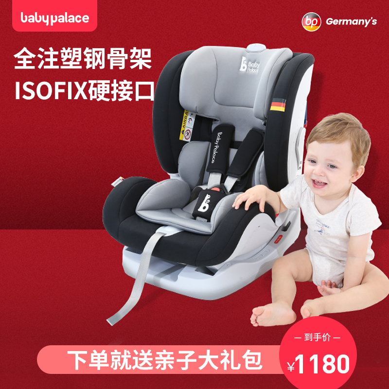 Babypalace fullinjection child safety seat 0-12 years old Car with newborn baby can lie down