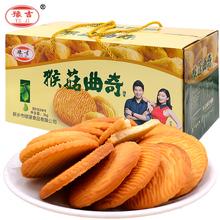 【豫吉】猴菇曲奇饼干6斤