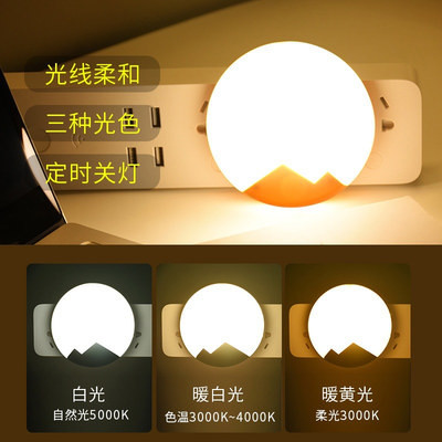 Night light bedroom sleep light household aisle baby breastfeeding eye protection timing remote control energy-saving lamp plug-in socket lamp