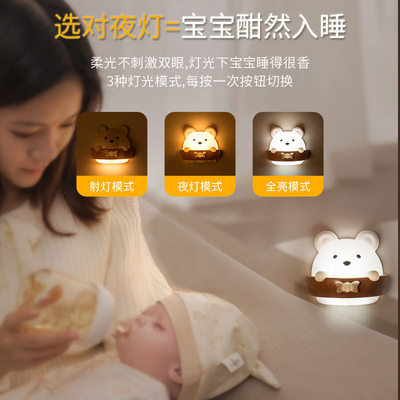 Remote control night light bedroom bedside lamp baby baby child feeding table lamp energy-saving plug-in eye protection sleeping girl