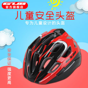 GUB平衡车骑行头盔儿童小孩安全帽可调节自行车青少年护具装备轻
